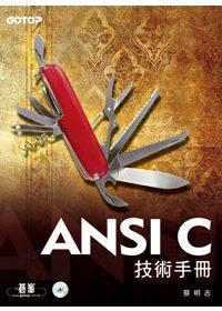 ANSI C技術手冊