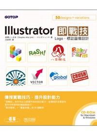 Illustrator即戰技 : Logo.標誌圖像設計 /