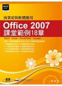 Office 2007課堂範例18章 :  商業套裝軟體應用 /