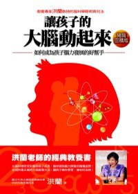 讓孩子的大腦動起來 :  如何成為孩子腦力發展的好幫手 /