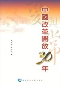 中國改革開放30年