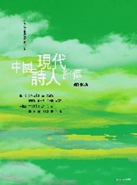 中國現代詩人評傳