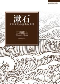 漱石:文豪消失的童年和母愛