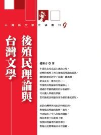 後殖民理論與台灣文學