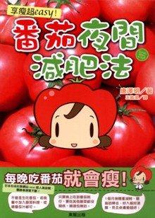 享瘦超easy! :  番茄夜間減肥法 /