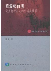 華燭帳前明:從文物看古人的生活與戰爭