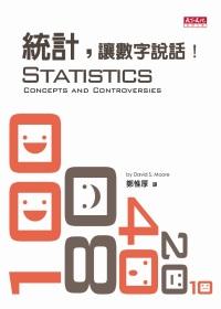 統計,讓數字說話!