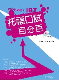 2009-2011iBT托福口試百分百