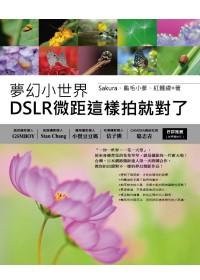 夢幻小世界 :  DSLR微距這樣拍就對了 /
