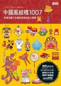 中國風紋樣1007 : 萃煉中國千年傳統美學成就之菁華