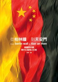 從柏林圍牆到天安門:從德國看中國的現代化之路