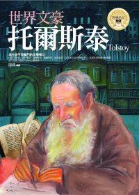 世界文豪 =  Tolstoy : 托爾斯泰 /
