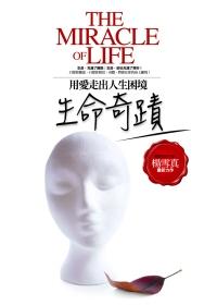 生命奇蹟 =  The miracle of life : 用愛走出人生困境 /