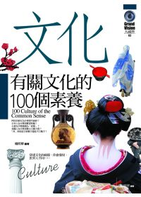 有關文化的100個素養 =  100 culture of the common sense /