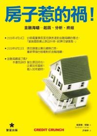 房子惹的禍!:金融海嘯起因.分析.終結