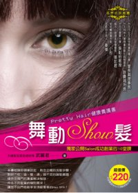 舞動Show髮:Pretty Hair健康養護書