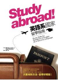 Study abroad!英語系國家留學指南