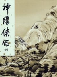 神鵰俠侶(四)新修版