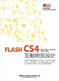 FLASH CS4互動網頁設計 /