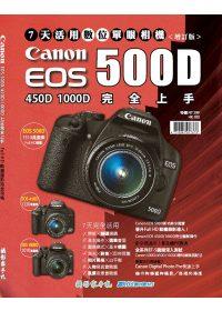 【Canon EOS 500D/450D完全上手】7天活用數位單眼相機增訂版