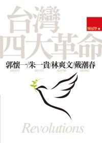台灣四大革命