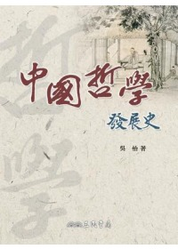 中國哲學發展史