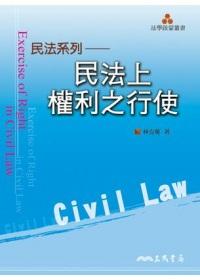 民法上權利之行使:民法系列
