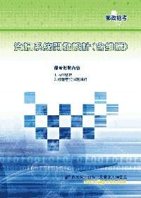 資訊系統開發與維護(概要)