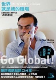 世界就是我的職場:日產總裁打造全球競爭力的七則成功備忘錄