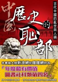 中國歷史的恥部:古代中國的亂世與人禍