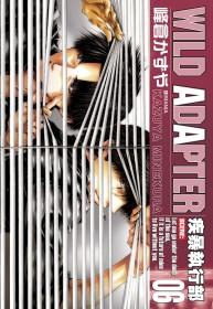 WILD ADAPTER疾暴執行部(06)