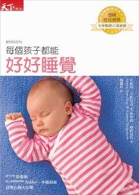 每個孩子都能好好睡覺