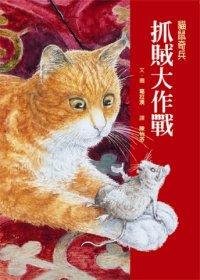 貓鼠奇兵 :  抓賊大作戰 /