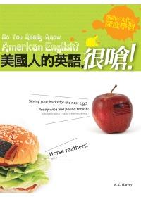 美國人的英語,很嗆! =  Do you really knowAmerican English? : 英語與文化的深度學習 /