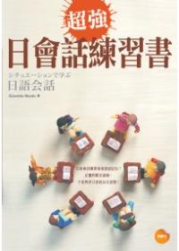 超強日會話練習書 =   シチュエーションで学ぶ日語会話 /