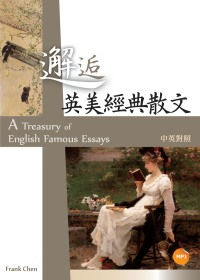 邂逅英美經典散文 =  A treasury of English famous essays /