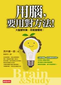 用腦,要用對方法!:大腦變快樂,你就變聰明