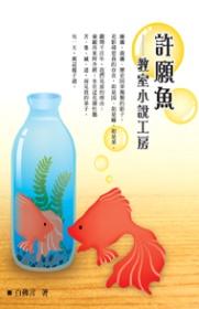 許願魚 :  教室小說工房 /