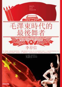 毛澤東時代的最後舞者
