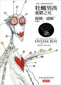提姆.波頓悲慘故事集 : 牡蠣男孩憂鬱之死