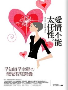 愛情不能太任性 =  Love is not self-willed : 早知道幸福の戀愛智慧錦囊 /
