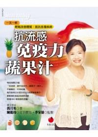 抗流感.免疫力蔬果汁 =  Immunity Juice : 一天一杯,輕鬆改善體質、抵抗疾病! /