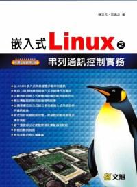 嵌入式Linux之串列通訊控制實務 /