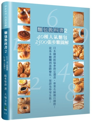 麵包教科書2:40種人氣麵包,2500張步驟  圖解,從基本麵糰到進階變化,保證易學  零失敗!