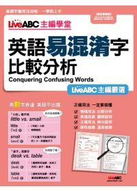 英語易混淆字比較分析 =  Conquering confusing words /