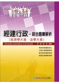 經建行政:綜合題庫解析(經濟學大意.法學大意)