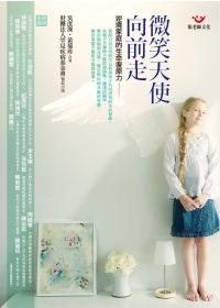 微笑天使向前走:逆境家庭的生命復原力