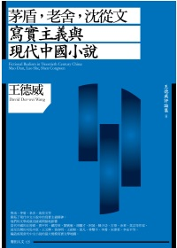 茅盾,老舍,沈從文 :  寫實主義與現代中國小說 = Fictionalrealism in twentieth century China : Mao Dun, Lao She, Shen Congwen /