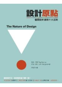 設計.原點:優質設計通用十大法則