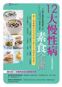 12大慢性病素食全書 :  臺大營養團隊常見疾病治療及恢復期飲食處方 /